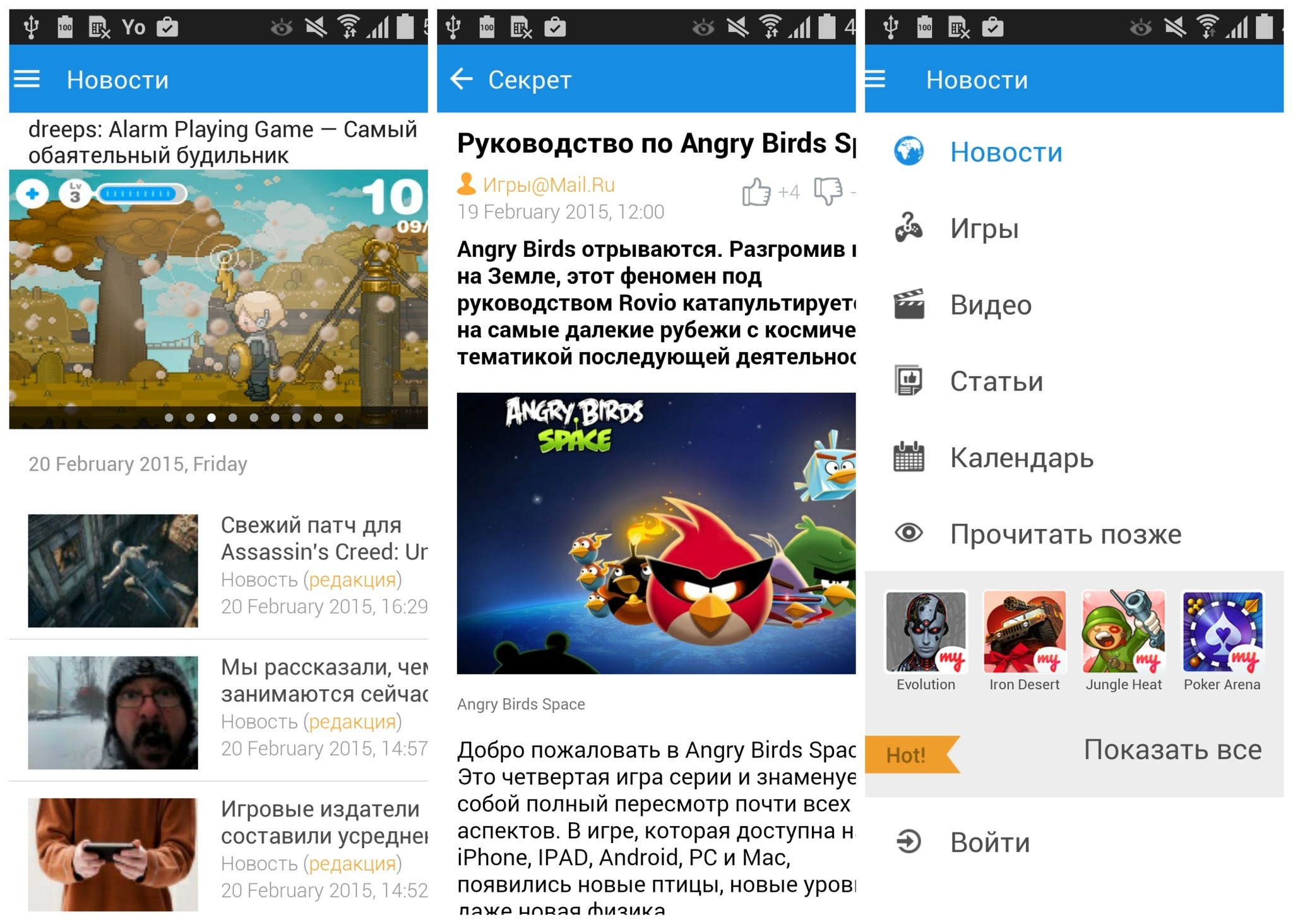 знакомства mail ru android